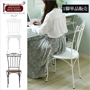 チェア 座面高さ42cm ダイニングチェア カフェチェア デスクチェア チェアー 椅子 いす アイアン アンティーク風 ヨーロッパ風 家具 可愛い かわいい IRI-1020