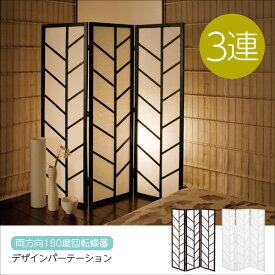パーテーション 3連 高さ150cm パーティション 衝立 間仕切り 目隠し 仕切り 衝立 折りたたみ 折り畳み 折畳み 組立不要 完成品 間接照明 リビング オフィス 店舗 ブラウン ホワイト JP-Y300-3(BR) JP-Y300-3(WH)