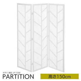 パーテーション 高さ150cm パーティション 衝立 3連 間仕切り 目隠し 仕切り 衝立 折りたたみ 折り畳み 折畳み 組立不要 完成品 間接照明 リビング オフィス 店舗 ホワイト JP-Y300-3(WH)