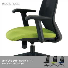オプション肘 左右セット チェア オフィスチェア デスクチェア pcチェア パソコンチェア チェアー 作業 椅子 いす 書斎 事務所 まとめ買い メッシュ張り メッシュ 業務用 CK01-AR