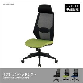 オプション ヘッドレスト チェア オフィスチェア デスクチェア pcチェア パソコンチェア チェアー 作業 椅子 いす 書斎 事務所 まとめ買い メッシュ張り メッシュ 業務用 CK01-HR