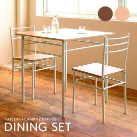 ダイニングセット 3点セット ダイニングテーブル3点セット リビングセット ダイニングテーブル ダイニングチェア テーブル チェア 新生活 一人暮らし 家具 リビング 食卓 カフェ 天然木 木製 スチール シンプル デザイン DSP-75