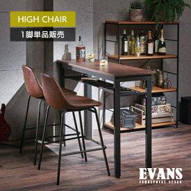 ハイチェア 座面高さ58cm チェア カウンターチェア バーチェアー キッチンチェア チェアー 椅子 いす レザー 合成皮革 天然木 木製 スチール リビング 食卓 モダン 北欧 シンプル デザイン EVS-CP2