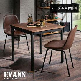 【法人・店舗向け配送】ダイニングテーブル 幅75cm 食卓テーブル テーブル 机 正方形 天然木 木製 スチール モダン 北欧 シンプル デザイン EVS-DT75
