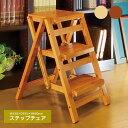 ステップチェア 3段 高さ65cm 完成品 チェアー チェア 折り畳み 腰掛台 踏み台 脚立 椅子 いす 折りたたみ 収納 コンパクト 省スペース 天然木 木製 玄関 キッチン FST-65