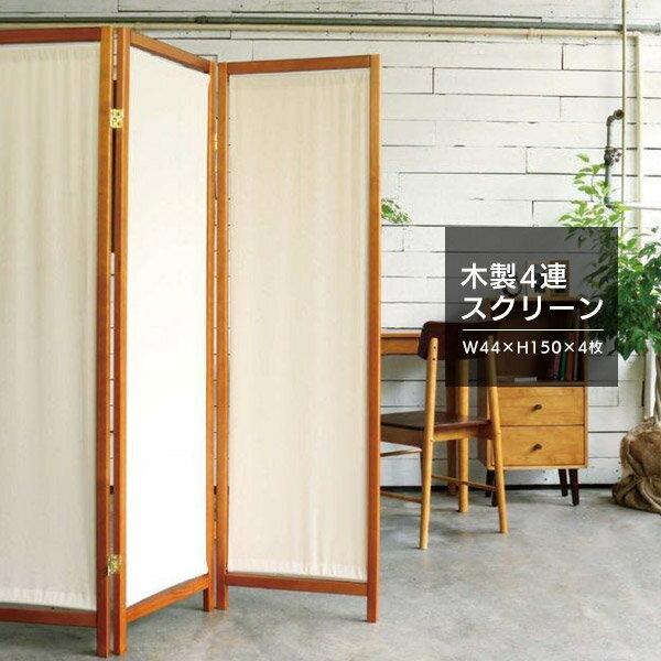 スクリーン 4連 高さ150cm パーテーション パーティション 衝立 目隠し 間仕切り 折り畳み 折畳み 折りたたみ 収納 帆布 木製 シンプル 北欧 リビング 自宅 キッチン オフィス 店舗 ブラウン HT-4 (BR)