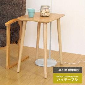 テーブル 高さ64cm 幅60cmハイテーブル テーブル 机 ベッドサイド ソファサイド リビング 木製 天然木 工具不要 簡単組立 HT-600H (NA)