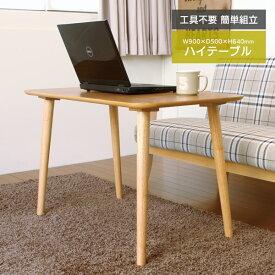 テーブル 高さ64cm 幅90cm ハイテーブル テーブル 机 ベッドサイド ソファサイド リビング 木製 天然木 工具不要 簡単組立 HT-900H (NA)