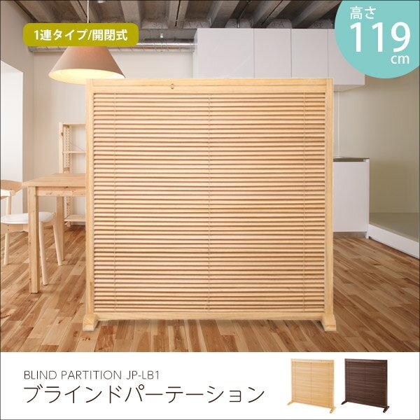 パーテーション 1連 高さ119cm 衝立 パーティション スクリーン 間仕切り 開閉式 簡単組立 木製 天然木 リビング キッチン 玄関 エントランス オフィス 店舗 コンパクト ブラウン ナチュラル JP-LB1