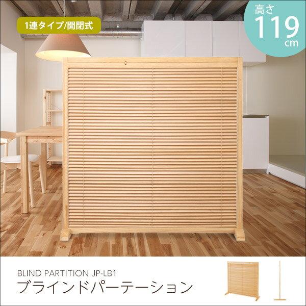 衝立 1連 高さ119cm ブラインド パーテーション パーティション スクリーン 間仕切り 開閉式 簡単組立 木製 天然木 リビング キッチン 玄関 エントランス オフィス 店舗 コンパクト ナチュラル JP-LB1(NA)