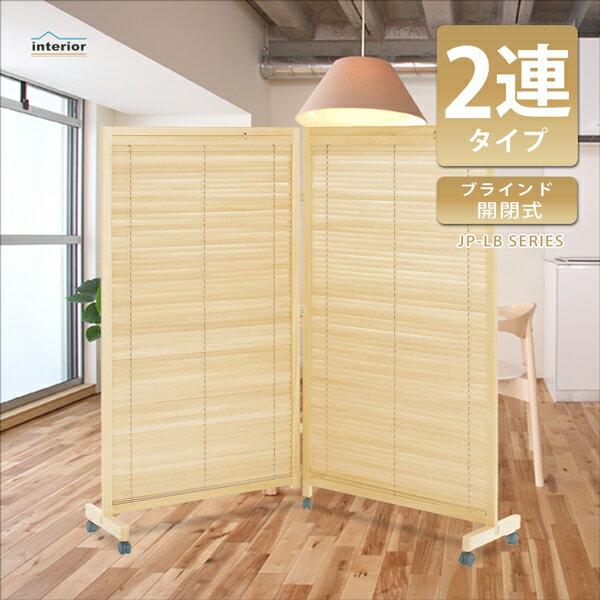 衝立 2連 ブラインド パーテーション パーティション スクリーン 間仕切り 開閉式 折畳み 折り畳み 折りたたみ 簡単組立 木製 天然木 リビング キッチン 玄関 エントランス オフィス 店舗 コンパクト ナチュラル JP-LB2(NA)