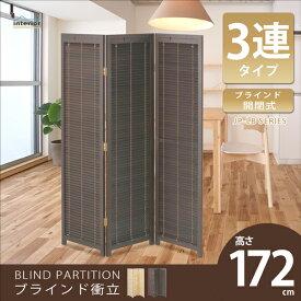 衝立 3連 高さ172cm パーテーション パーティション ブラインド 間仕切り スクリーン 目隠し 衝立 折り畳み 折畳み 折りたたみ 天然木 木製 リビング インテリア オフィス 店舗 完成品 ナチュラル ブラウン JP-LB3