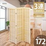 完成品パーテーション衝立3連ルーパータイプ間仕切りスクリーン目隠しリビングインテリアパーティションパーテーション自宅用オフィス店舗折り畳み折畳み折りたたみ天然木木製ブラインドのように開閉できるナチュラルJP-LB3(NA)