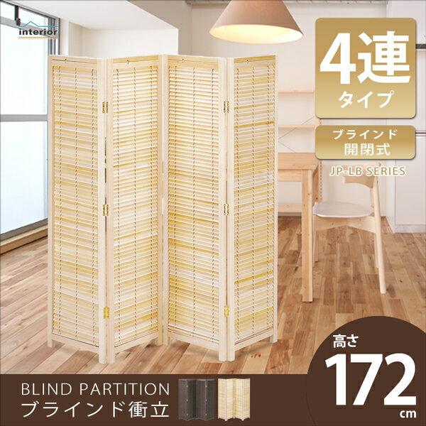衝立 4連 高さ172cm パーテーション パーティション ブラインド 間仕切り スクリーン 折り畳み 折畳み 折りたたみ 目隠し リビング インテリア 自宅用 オフィス 店舗 天然木 木製 完成品 ナチュラル ブラウン JP-LB4