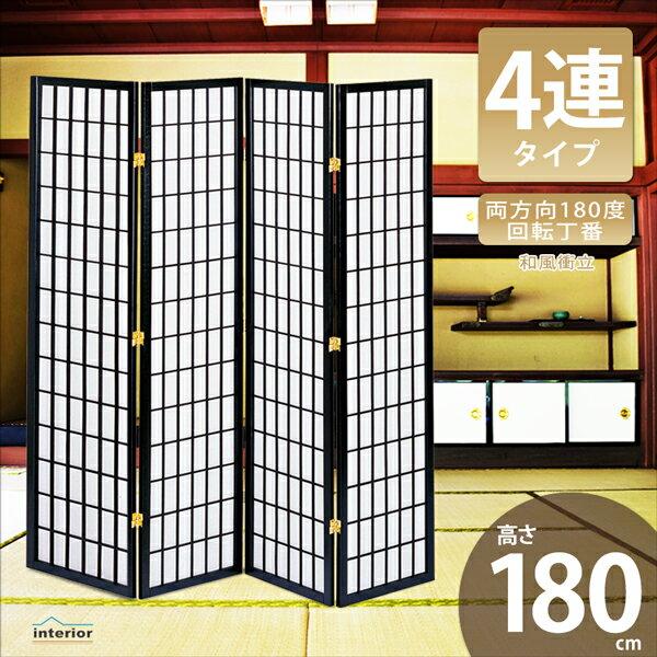 和風衝立 4連 間仕切り パーテーション パーティション 衝立 目隠し スクリーン 折りたたみ 折り畳み 収納 リビング インテリア オフィス 店舗 家具 完成品 黒 ブラック JP-M180-4(BK)