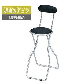 チェア 座面高さ61cm 折畳み カウンターチェア バーチェアー ハイチェア スツール チェアー 椅子 いす コンパクト収納 折りたたみ 折り畳み 折畳み 省スペース 持ち運び カフェ 飲食店 ブラック KC-355T (BK)