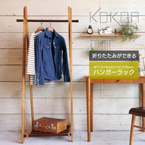 ハンガーラック 高さ152cm 折りたたみ フォールディングハンガー ポールハンガー コートハンガー ラック 棚 洋服掛け コンパクト 折畳み 折り畳み 木製 天然木 北欧 衣類 整理 リビング シンプル KOKOA-FH