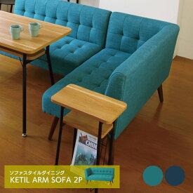 ソファ ソファー 2人掛けソファ 肘付き ダイニングチェア チェア チェアー 椅子 いす ロータイプ 布張り シンプル デザイン KTL-ASL KTL-ASR