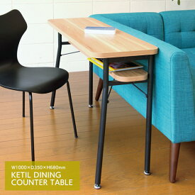 ダイニングテーブル 幅100cm カウンターテーブル テーブル 机 作業台 つくえ 棚板 収納 シンプル デザイン ダイニング KTL-DC100