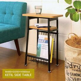 サイドテーブル 高さ56cm 幅40cm テーブル ソファサイドテーブル 机 作業台 マガジンラック ラック つくえ ソファ 棚板 収納 シンプル デザイン ダイニング ソファー スチール KTL-SD40