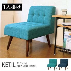 ソファ 1人掛けソファ ダイニングチェア チェア チェアー 椅子 いす ロータイプ 布張り シンプル デザイン ダイニング KTL-SF1