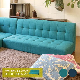 ソファ ソファー 2人掛けソファ ダイニングチェア チェア チェアー 椅子 いす ロータイプ 布張り シンプル デザイン KTL-SF2