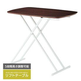 リフトテーブル 高さ34〜66cm センターテーブル ワークテーブル ローテーブル テーブル 作業台 パソコンデスク デスク 机 持ち運び 収納 便利 スリム 軽量 シンプル デザイン ブラウン LFT-75W(BR)