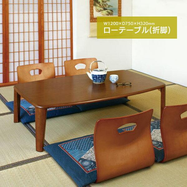 ローテーブル 幅120cm 木製 フォールディング 座卓 テーブル センターテーブル リビングテーブル ちゃぶ台 折り畳み 折畳 収納 完成品 シンプル ダークブラウン LT-F1200(DBR)