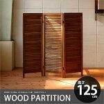 パーティションパーテーション3連衝立間仕切りスクリーン目隠しリビングキッチン玄関木製ウッドアジアンシンプルデザインMHO-P125-3