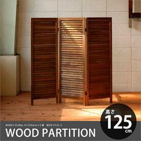 パーティション 3連 高さ125cm パーテーション 衝立 間仕切り スクリーン 目隠し リビング キッチン 玄関 木製 ウッド アジアン シンプル デザイン MHO-P125-3