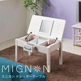 ドレッサーテーブル 幅70cm センターテーブル ローテーブル 机 作業台 カントリー アンティーク 天然木 木製 かわいい おしゃれ MIGNON-DS74