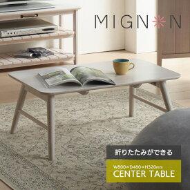 センターテーブル 幅80cm ローテーブル テーブル 折りたたみ 折り畳み 折畳み 机 作業台 カントリー アンティーク 天然木 木製 かわいい おしゃれ MIGNON-FT84