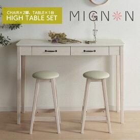 ハイテーブル カウンターテーブル カウンターチェア ハイチェア 椅子 いす セット カントリー アンティーク 天然木 木製 かわいい おしゃれ MIGNON-HTS120