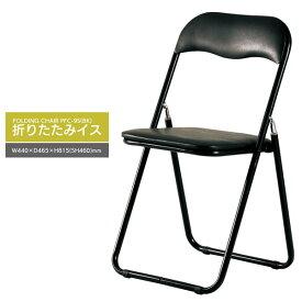 折り畳みイス 座面高さ46cm パイプ椅子 フォールディングチェア 会議イス 椅子 ミーティングチェア いす チェア シリンダー式 折りたたみ 収納 スチールフレーム オフィス ミーティング 会議室 学校 ブラック PFC-9S