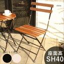 折りたたみチェア フォールディングチェア 椅子 いす 腰掛 チェアー 折り畳み 折畳み 折りたたみ 持ち運び カフェ テ…