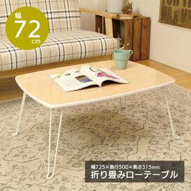 テーブル 折りたたみテーブル ローテーブル センターテーブル コーヒーテーブル ちゃぶ台 座卓 机 収納 折畳み 折畳 折れ脚 折脚 リビング PZ-P750