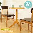 ラウンドテーブル 60cm ラウンジテーブル 丸型テーブル サイドテーブル バーテーブル テーブル 円形 円卓 机 カフェ …