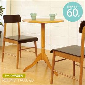ラウンドテーブル 幅60cm テーブル ラウンジテーブル 丸型テーブル サイドテーブル バーテーブル 円形 円卓 机 カフェ テラス シンプル 天然木 木製 ブラウン RT-600 (BR)