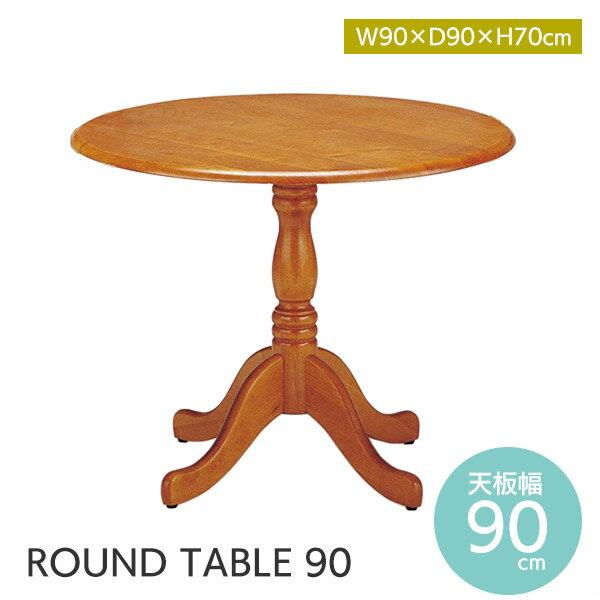 テーブル ラウンジテーブル 丸テーブル ダイニングテーブル 天然木 机 円形 カフェテーブル 北欧 カントリー シンプル 木製 ナチュラル 丸型 テーブル サイドテーブル ブラウン RT-900