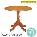 ラウンドテーブル 幅90cm テーブル ラウンジテーブル 丸テーブル ダイニングテーブル 天然木 机 円形 カフェテーブル …