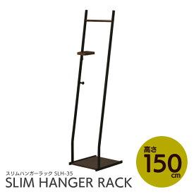 ハンガーラック 高さ150cm スリムハンガー コートハンガー 洋服掛け 衣類収納 ラック 収納 省スペース コンパクト 高さ調整 玄関 リビング シンプル デザイン ブラウン SLH-35 (BR)
