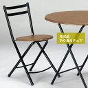 【法人・店舗向け配送】折りたたみチェア 座面高さ45cm 完成品 フォールディングチェア カフェチェア 椅子 いす 折り畳み式 折畳み 折りたたみ 便利 収納 テラス カフェ オフィス リビング おし