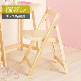 チェア 座面高さ42cm 折りたたみチェア 折り畳みいす フォールディングチェア デスクチェア イス 椅子 収納 省スペース 折畳み コンパクト 木製 天然木 ナチュラル TI-42C(NA)