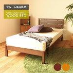 木製ベッドシングルベッドフレーム頑丈シンプル寝具新生活一人暮らし天然木ナチュラルブラウンWBD-M01(NA)/WBD-M01(BR)