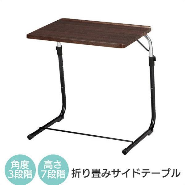 サイドテーブル ナイトテーブル フォールディングテーブル 折りたたみテーブル テーブル 作業台 机 折り畳み 折畳み 隙間収納 収納 角度調整 高さ調整 ソファサイド シンプル デザイン amigo-k-011