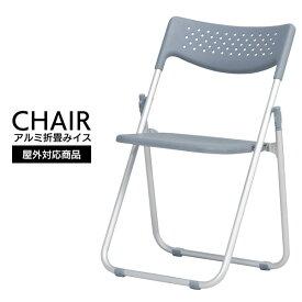 折り畳みイス スタッキングチェア アルミ パイプいす 折りたたみイス 椅子 いす チェア チェアー 積み重ね収納 収納 折畳み 折り畳み スタッキング 業務用 オフィス 雨天 会議 店舗 セミナー 野外 イベント グレー AFC-2A(GR)
