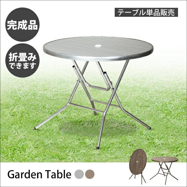 テーブル 高さ725mm 完成品 アルミテーブル テーブル 机 つくえ折りたたみ 折り畳み 折畳み 屋外 収納 軽量 テラス カフェ ガーデン アウトドア 店舗 AL-F90RT