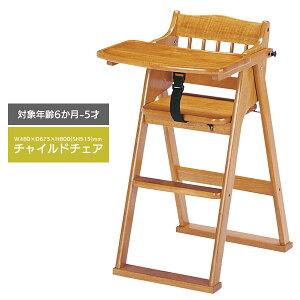 チャイルドチェア 座面高さ51cm 完成品 キッズチェア ベビーチェア 子供椅子 ダイニングチェア ハイチェア 折畳み 折り畳み 折りたたみ 収納 コンパクト こども家具 キッズ用品 木製 天然木 C