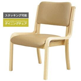 ダイニングチェア 座面高さ41cm スタッキングチェア チェア 食卓椅子 椅子 いす 積み重ね 収納 合成皮革 レザー張り 低ホルム仕様 オフィス 店舗 食堂 福祉 施設 高齢者 介助 リビング シンプル DC-430P(BJ)