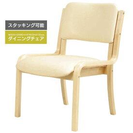 ダイニングチェア 座面高さ41cm スタッキングチェア チェア 食卓椅子 椅子 いす 積み重ね 収納 合成皮革 レザー張り 低ホルム仕様 オフィス 店舗 食堂 福祉 施設 高齢者 介助 リビング シンプル DC-430P(WH)